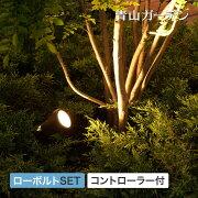 ガーデンライトLED/ローボルトアップライトセットLGL-S09/庭/照明/屋外/明るい/タカショー/梱包サイズ小