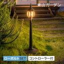ライト LED 屋外 外灯 玄関 光センサー 自動 点灯 消灯 タカショー / ローボルト ストリートライト 1灯 S コントローラーセット /A