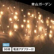 【安心ローボルト】【LED】2in1タイプイルミネーションカーテン96球シャンパンゴールド