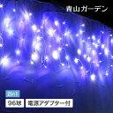 イルミ LED ライト 屋外 クリスマス つらら カーテン タカショー / イルミネーション カーテン 96球 ホワイト&ブルー /A
