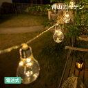 イルミネーション/電池式パーティーライト10球 LGB-PT10/屋外/ガーデンライト/イルミ/ハロウィン