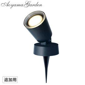 ライト LED 屋外 ローボルト 低電圧 照明 明るい DIY タカショー / ひかりノベーション 木のひかり 追加用ライト /A