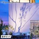 【予約受付中・10月以降順次発送】ガーデンライト LED/ひかりノベーション 木のひかり基本セット /LGL-LH01P/照明/屋外/明るい/タカ…