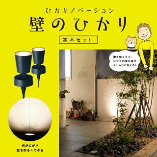 ガーデンライトLED/ひかりノベーション壁のひかり基本セット/LGL-LH02P/照明/屋外/明るい/タカショー/梱包サイズ小