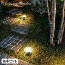 ライト LED 屋外 ローボルト 低電圧 照明 明るい DIY タカショー / ひかりノベーション 地のひかり 基本セット /A