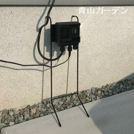 ライト 屋外 ローボルト 低電圧 アクセサリ DIY タカショー / ひかりノベーション コントローラースタンド /A