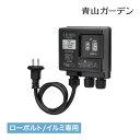 ライト 屋外 ローボルト 変電 アクセサリ DIY タカショー / ひかりノベーション コントローラー /A