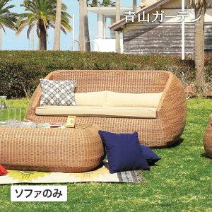 イス チェア 椅子 屋外 家具 ファニチャー ラタン ガーデン タカショー / ブルコス ダブルソファ /E