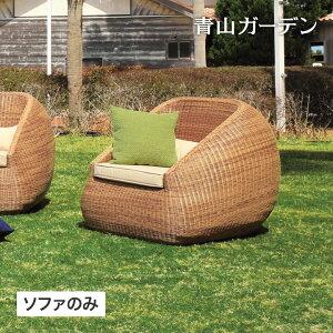 イス チェア 椅子 屋外 家具 ファニチャー ラタン ガーデン タカショー / ブルコス シングルソファ /E