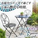 ガーデンテーブル セット/ エルダ モザイクテーブル3点セット MSF-14 /タイル/モザイク/折りたたみ/ファニチャー
