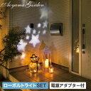 イルミネーション 屋外 LED ライト クリスマス 電飾 タカショー / ローボルト ガーデンモーションプロジェクター カセットタイプ /A