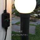ガーデンライト タイマー/100Vデジタルタイマー QGL-01T /電源/自動/イルミネーション/屋外/