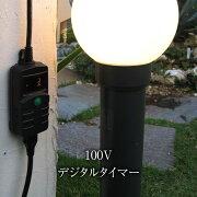 100Vデジタルタイマー[QGL-01T][イルミネーション用周辺機器]【RCP】