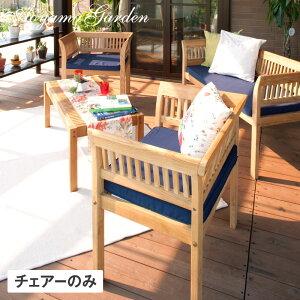 イス チェア 椅子 屋外 家具 ファニチャー 天然 木 チーク ガーデン タカショー / フウガ アームチェアー クッション付 /A