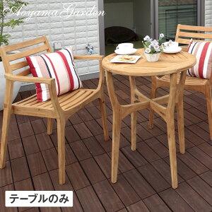 テーブル 机 屋外 家具 ファニチャー 机 天然 木 チーク ナチュラル ガーデン タカショー / ロータス テーブル60 /A