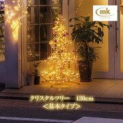 【クリスマスイルミネーション】クリスタルツリー[MKJ-455C]