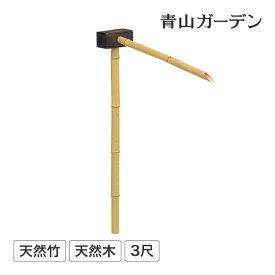 ししおどし かけひ 筧 かけい 手水 水琴窟 竹 和風 庭園 タカショー / 竹製カケヒ3尺 /A