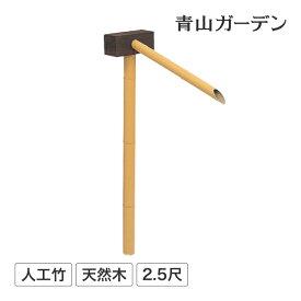 かけひ 筧 かけい 手水 水琴窟 ししおどし 和風 庭園 樹脂 タカショー / 合成竹カケヒ 2.5尺 /A