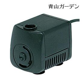池 水槽 水鉢 ビオトープ ポンプ 循環 噴水 ファウンテン 小型 筧 坪庭 タカショー / マーメイド 300(ポンプ) /A