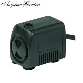 池 水槽 水鉢 ビオトープ ポンプ 循環 噴水 ファウンテン 小型 筧 坪庭 タカショー / マーメイド 800(ポンプ) /A