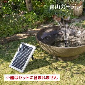 池 水鉢 ポンプ 噴水 ファウンテン 光 ライト タカショー / ソーラー マーメイド250 噴水セット(LED付) /A