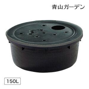 噴水 貯水 ウォーターガーデン プールボックス カバー セット タカショー / プールボックスセット150L(カバー付き) /B