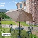 パラソル 日よけ 遮光 紫外線 UV 影 角度調節 250cm 庭 ガーデン タカショー / プッシュアップパラソル 2.5m クールモカ /B
