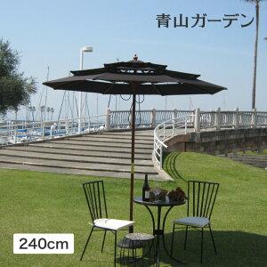パラソル 日よけ 遮光 紫外線 UV 影 三層 庭 ガーデン おしゃれ タカショー / 3層パラソル 2. 4m ダークブラウン /B