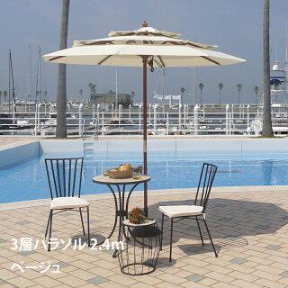 ガーデンパラソル日よけ/3層式ガーデンパラソル2.4mベージュ/PPS-T24BE/UVカット/240cm/庭/ガーデン/遮光