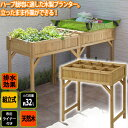 【家庭菜園 プランター ベランダ ガーデニング 用品】レイズドベッドプランター ハーブタイプ