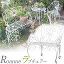 ガーデンベンチ スチール製/ロアンヌ ラブチェアー IGF-B02 /ガーデンチェア/ホワイト/おしゃれ/椅子/庭/