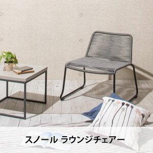 イス チェア 椅子 屋外 家具 ファニチャー ロープ スチール ロータイプ スタイリッシュ ガーデン タカショー / スノール ラウンジチェアー /C