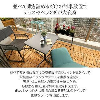 【ベランダ・バルコニー・DIY】ジョイント式天然木タイル30×3018枚セット[JBG-JWB1]