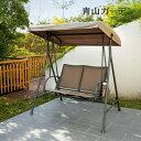 ベンチ イス チェア 椅子 屋外 家具 スチール ブランコ ガーデン タカショー / スウィングベンチ カーキ /D