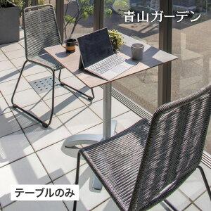 テーブル 机 屋外 家具 ファニチャー 机 プラスチック ガーデン タカショー / エコフィックス スクエアテーブル70 ムーングレー /C