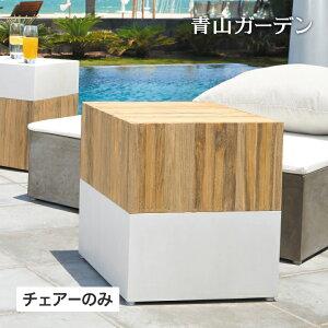 イス チェア 椅子 屋外 家具 ファニチャー スツール セメント 西海岸風 ナチュラル ガーデン タカショー / サム キューブ テーブル/スツール トップチーク /B