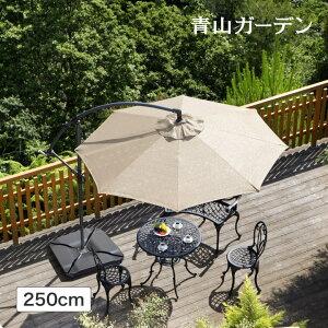 パラソル 日よけ 遮光 紫外線 UV 影 自立 庭 ガーデン タカショー / ハンギングパラソル 2.5m クールアーバングレー /C