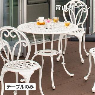 テーブル机屋外家具アルミ鋳物庭ガーデンタカショー/フロールガーデンテーブルホワイト/B