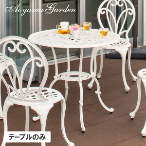 テーブル 机 屋外 家具 アルミ 鋳物 庭 ガーデン タカショー / フロール ガーデンテーブル ホワイト /B