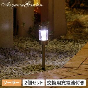 停電 防災 ソーラー ライト 明るい LED 屋外 庭 玄関 タカショー / ソーラーステンレス マーカーライト 2個組 交換用充電池付き特別セット /A