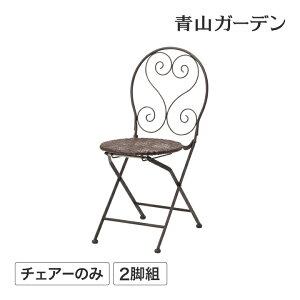 イス チェア 椅子 屋外 家具 ファニチャー スチール 折りたたみ ガーデン タカショー / ナポリ チェアー 2脚セット /B