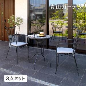 テーブル イス セット 机 椅子 チェア 屋外 家具 タイル モザイク ガーデン タカショー / ペトラ・テイラー モザイクテーブル3点セット /C