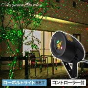 イルミネーションガーデンライト/ローボルトガーデンスターダストレーザーライトレッド&グリーン/LLS-01/クリスマス/ハロウィン