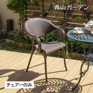 イス チェアー 椅子 屋外 ラタン調 家具 ファニチャー ガーデン タカショー / ドラッカーアームチェアー ブラウン /C