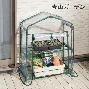 温室 ビニールハウス 育苗 寒冷 霜 菜園 タカショー / ビニール温室 スリム 2段 /A