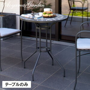 テーブル 机 屋外 家具 タイル モザイク ガーデン タカショー / ペトラ モザイクテーブル 60 /A