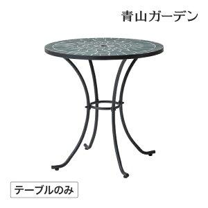 テーブル 机 屋外 家具 タイル モザイク ガーデン タカショー / タンジール モザイクテーブル マーブルグリーン 75 /B