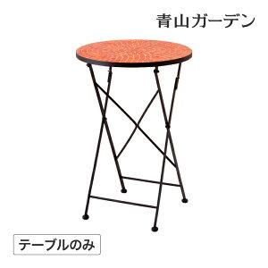テーブル 机 屋外 家具 タイル モザイク 折りたたみ 庭 ガーデン タカショー / ナポリ モザイクテーブル /B