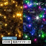 イルミネーション屋外LEDライトクリスマスデコレーション電飾タカショー/彩プレミアムストリングスライト200球/A