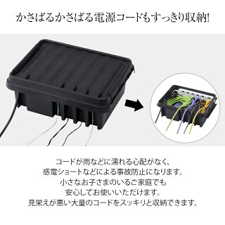 【イルミネーション・ガーデンライトなどの電源を安全に接続】コンセントボックス[LSO-21]【RCP】
